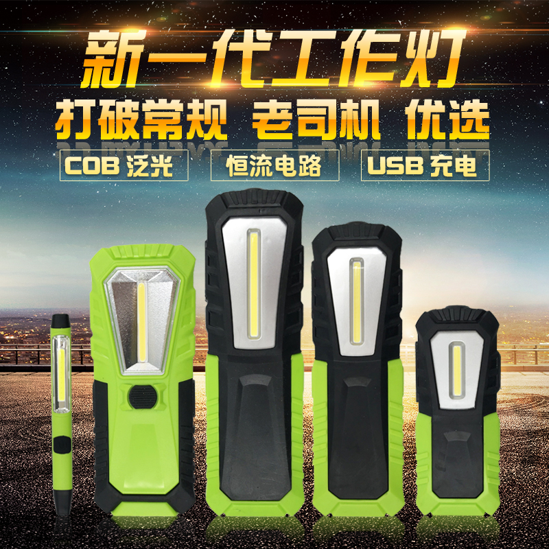 Saihu automobile repair lamp working lamp fall-proof LED charged high-strength magnet handheld maintenance and repair flashlight