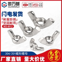 Butterfly nut 304 stainless steel butterfly-type nut Yuanbao sheep horn hand screw M3M4M5M6M8M10M12