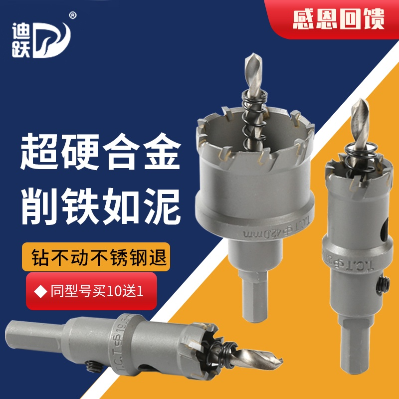 Di Yue metal drill stainless steel special super hard iron plate drill aluminum alloy 20 opening round expansion hole