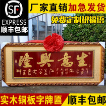 Business prosperity plaque Company relocation solid wood frame plaque Store opening gift custom greeting Hotel plaque
