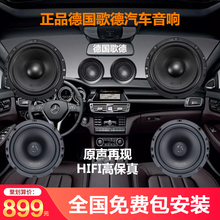 Germany Goethe car stereo retrofitted horn 6.5 inch car speaker coaxial high and low bass box