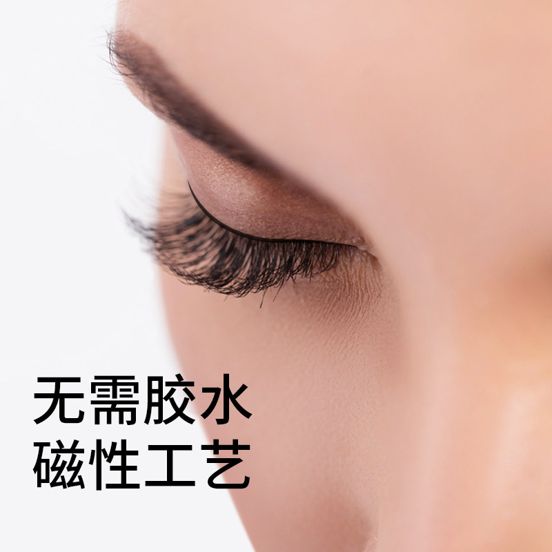 False eyelashes, female magnet, artifact, chattering, magnetic absorption, natural type, no glue, simulation, magnetic stick, magnet, quantum magnetic force, automatic