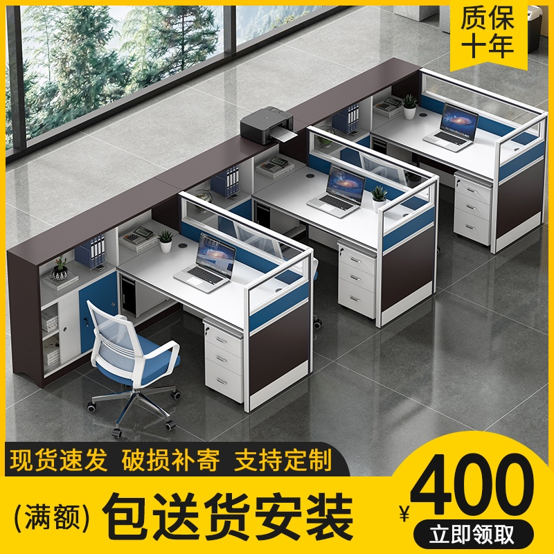 Staff desk office staff computer table and chair combination screen cut off double financial desk single
