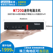 Lenovo Lenovo desktop PC mini host M720Q M920X P330 octa-core i9-9900 Six-Core i5 mini mini 1L soft routing four network port mi