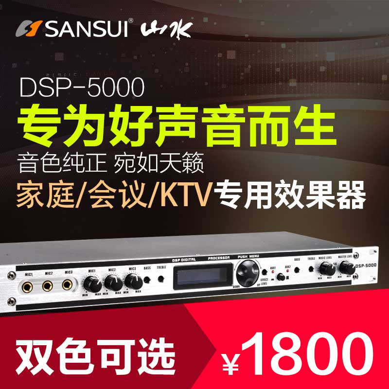 [The goods stop production and no stock][The goods stop production and no stock]Sansui/Shanshui DSP-5000 S1 Digital KTV preamp effect karaoke OK reverb anti-howling