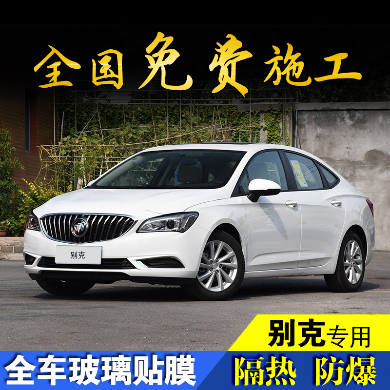 Buick Ying Lang Wei Lang Kai Yue Jun Wei Ang Kela Automobile Full Film Solar Film Insulation Explosion-proof Glass Film