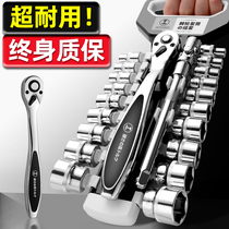 Japan imported ratchet wrench big fly medium small fly fast wrench Allegro universal sleeve tool wrench set