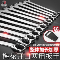 Steel-top wrench tool Mei Kai two-use wrench big full 8-46mm open wrench 10 plum wrench tool set