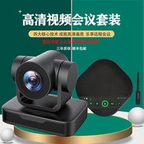 Movie conferencing system package 1080P HD conferencing camera 3 10 20x zoom all-way microphone