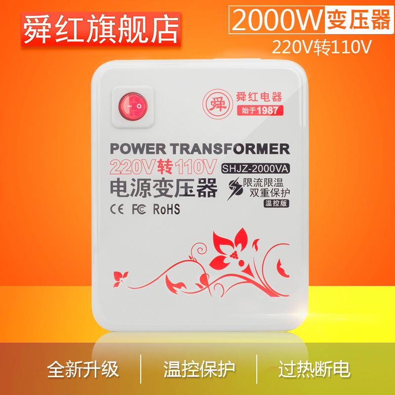 Shunhong Transformer 220V to 110V 500W2000W3000W Power Supply Voltage Converter for American and Japanese Household