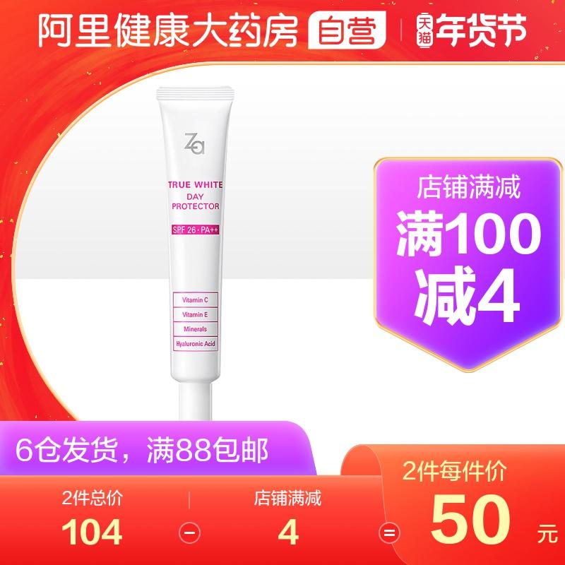 Za Ji-Yi whitening isolation sunscreen SPF26 brighten sunscreen makeup before cream students