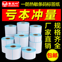 Thermal adhesive supermarket electronic scale 70 60 50 40*30 20 Logistics printing paper Sticker label strip code electronic face single Express single price paper custom printing blank waterproof