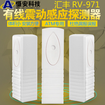 HSBC RV-971A Bank ATM Vibration Detector Vibration Probe Anti-theft Alarm High Sensitivity Sensor
