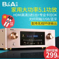 Ба бах усилитель для дома 5 1 Домашний кинотеатр высокой мощности профессиональный HIFI цифровой Bluetooth аудио усилитель