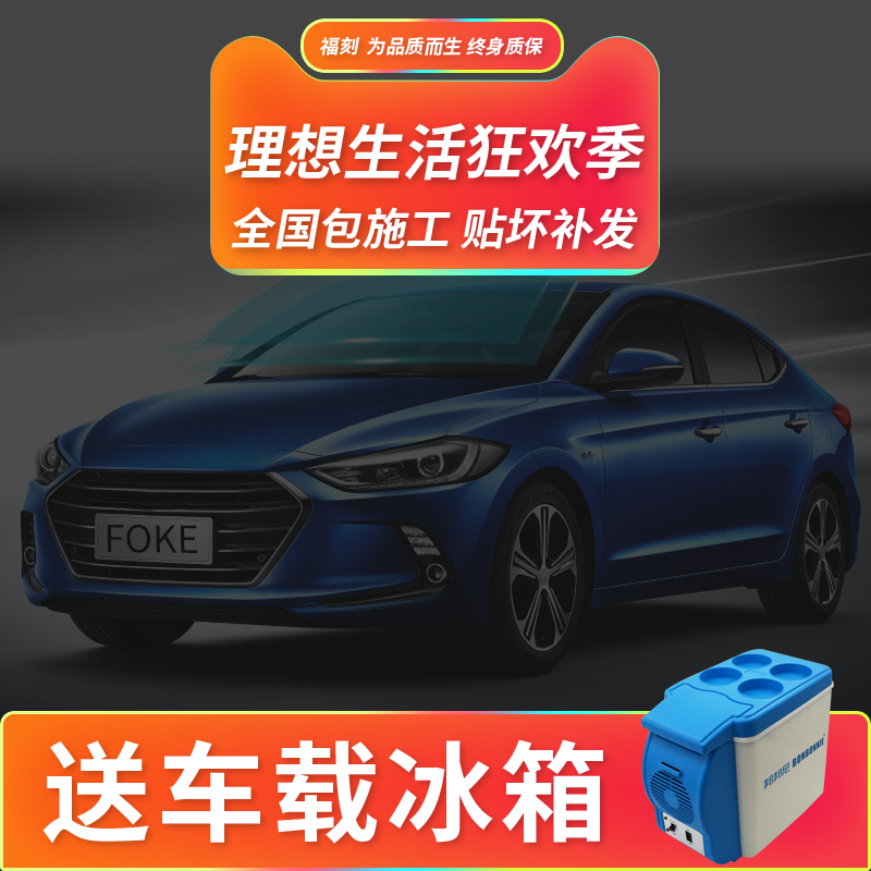 Hyundai Langshi Ming Tu Reina led IX25iX35 car foil solar heat insulation front glass full car film