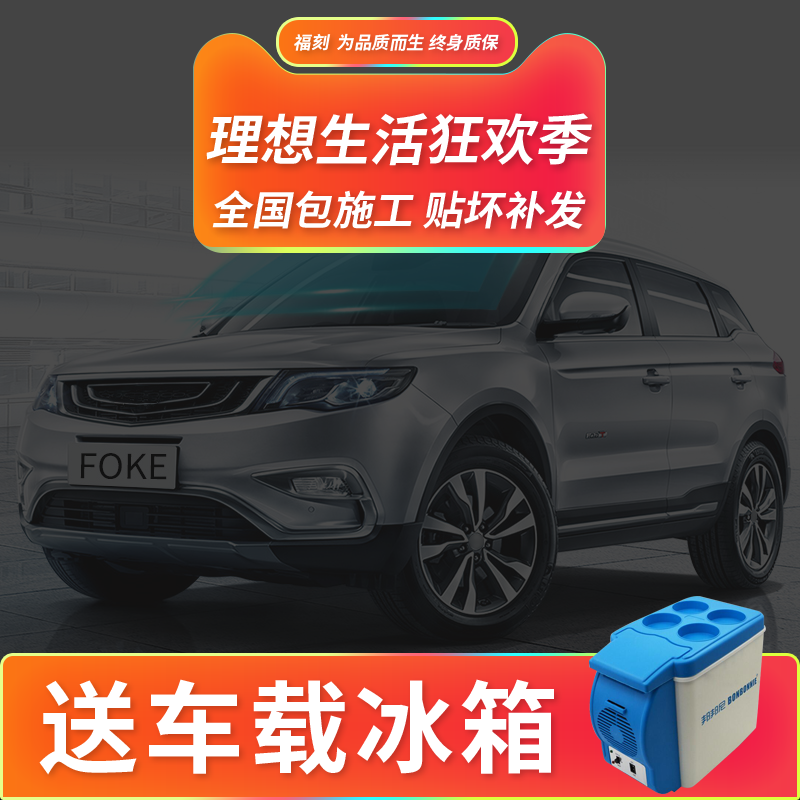 Geely New Emperor GLMurray Bridge Vision GX7 Diamond Car Film Full Film Front Windshield Film