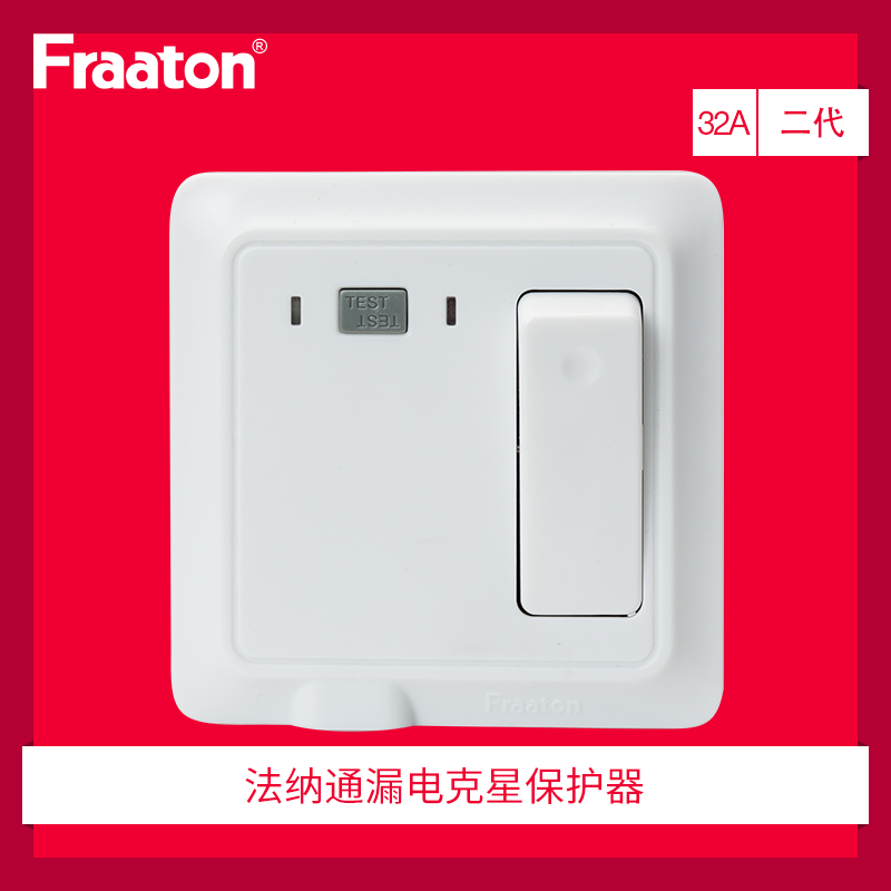 Fanatong with leakage protector 32A cabinet air conditioning socket water heater 3P air switch type 86
