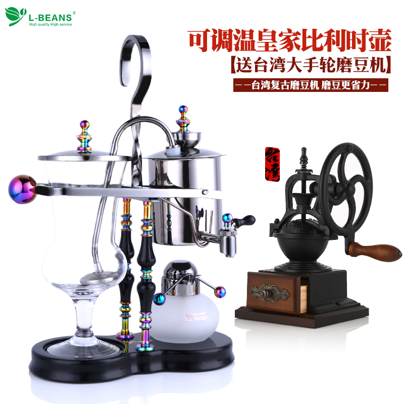 L-BEANS Belgium Household Siphon Coffee Maker Coffee Maker Send Taiwan's Large Handwheel Grinder