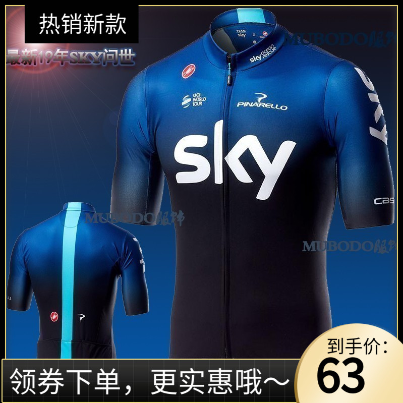 SKY Bicycle Suit Summer Short Top Men's Cycling Suit Women's Trousers Quick Dry Custom Club