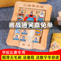Strongest Brain Three Kingdoms Huarong Road Genuine Digital Sliding Mosaic Wooden Pupil Competition Special Intelligence Toys