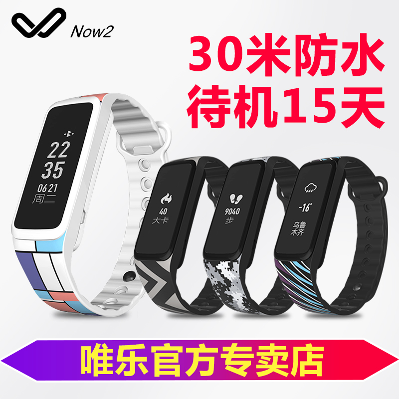 [The goods stop production and no stock]Weloop only music now2 smart sports bracelet millet Huawei music happy waterproof pedometer apple heart rate