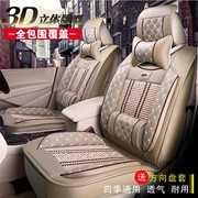 Volkswagen Jetta Sagitar Lavida Bora Santana seat cover all air ice four seasons general car in Changan