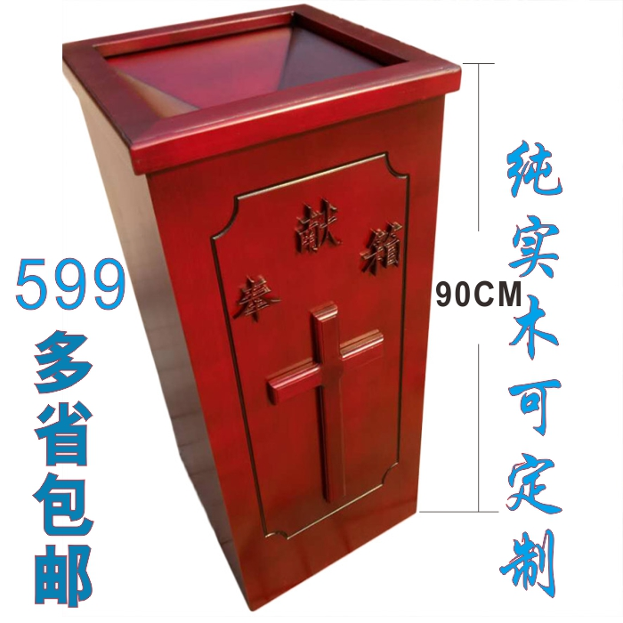 Christian Church Cross Large Solid Wood Dedication Box Donation Box with Double Locks and Four Key Packs