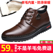 Male shoes warm in winter and winter wool cashmere men shoes shoes in the high tide of elderly leisure shoes cotton shoes