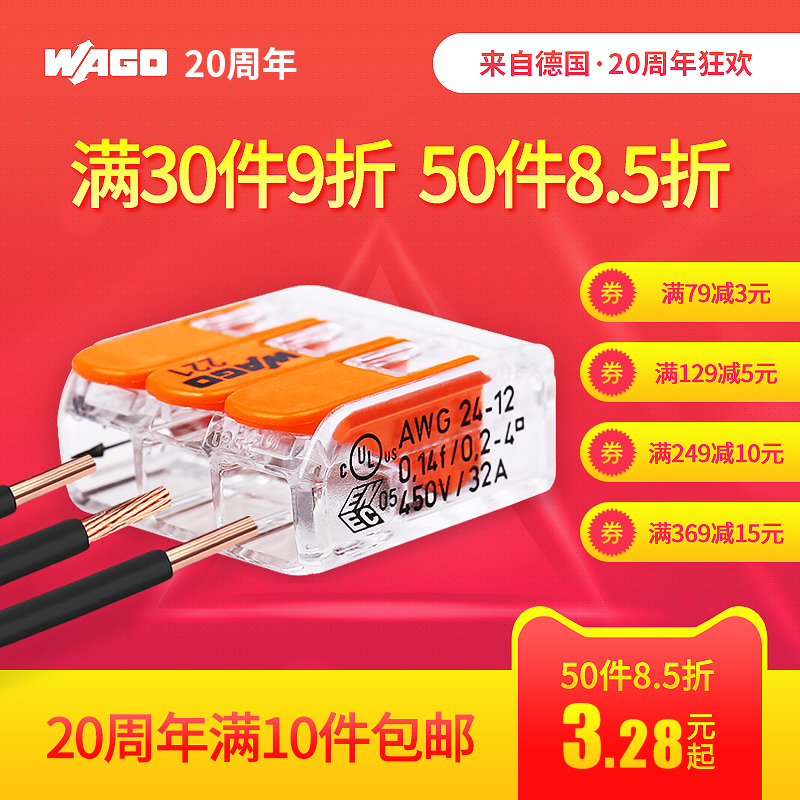 Wago universal connection terminal 221-413 wire butt splitter connector connector clip fast insulation