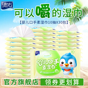 Blissful baby wipes Mini 30 packets of 10 pumping portable baby newborn children hand mouth wet towels for wholesale
