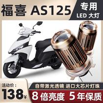 Yamaha OSI AS125 Night Walker OSI Motorcycle LED headlight modified lens Far and near light integrated bulb