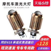 Motorcycle electric car Scooter modified headlights led bulb Super bright headlights Two-claw three-claw H4 lens headlights