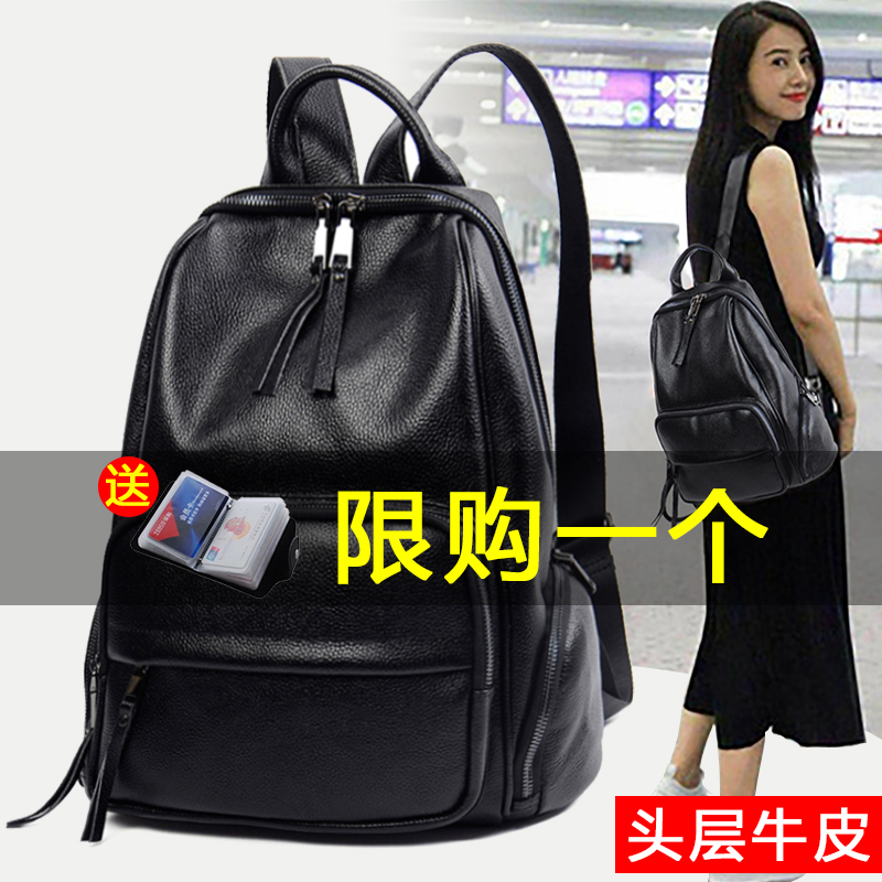 Double Shoulder Bag Female Soft Leather 2019 New Korean Version Baitaochao Fashion Leather Madame Large Capacity Travel Backpack