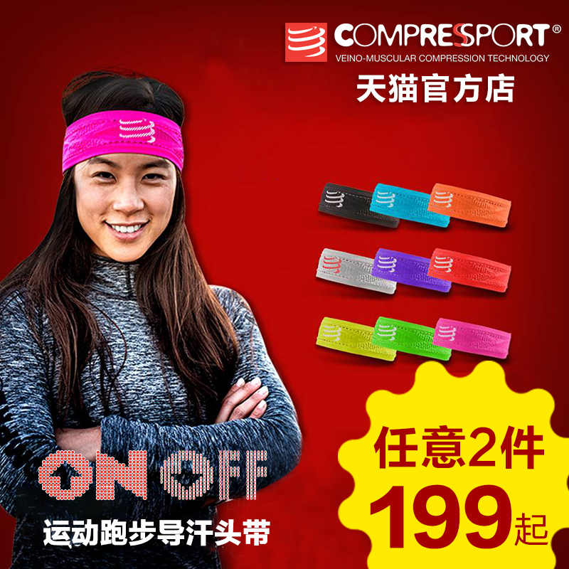 Compressport sports headscarf running head with sweat guide with anti-sweat belt hair band men's female sweatband