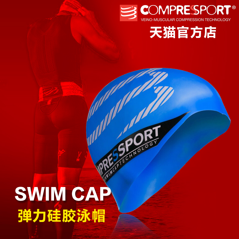 Compport Iron Triple Swimming Cap Strong Elastic Silica Gel Swimming Cap