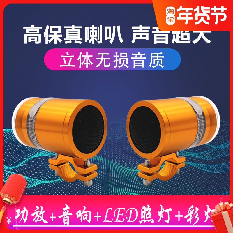Locomotive audio with Bluetooth universal bass battery pedal electric car modified 12v dedicated waterproof speaker