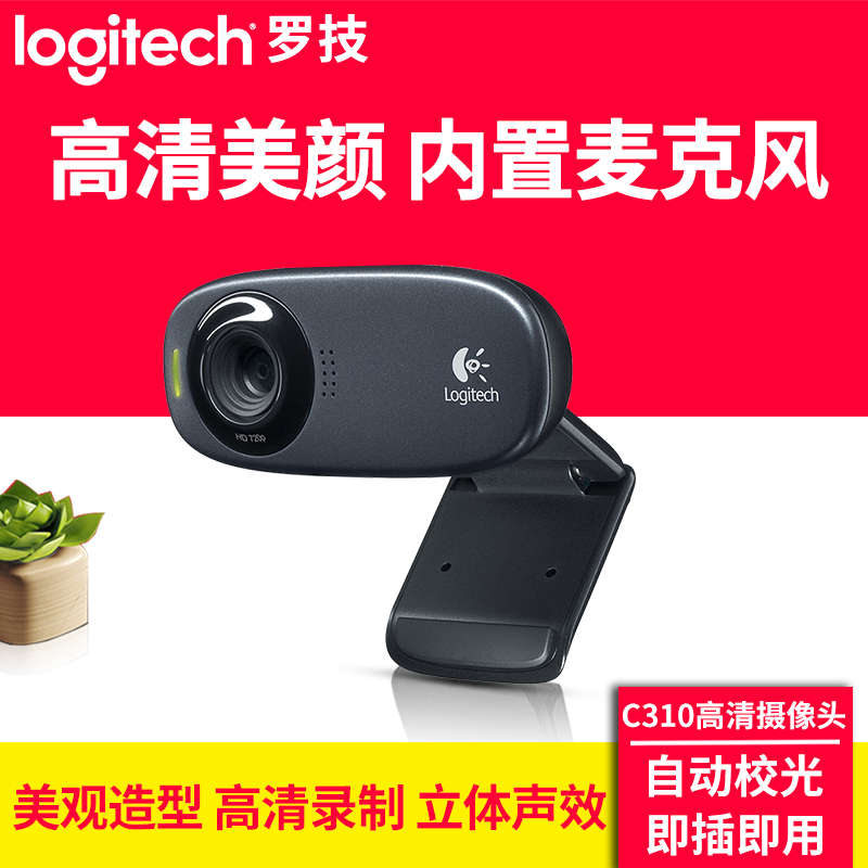 Logitech C310 Computer Camera Camera Teaching Class with Microphone Portrait Acquisition C270 Upgrade Universal