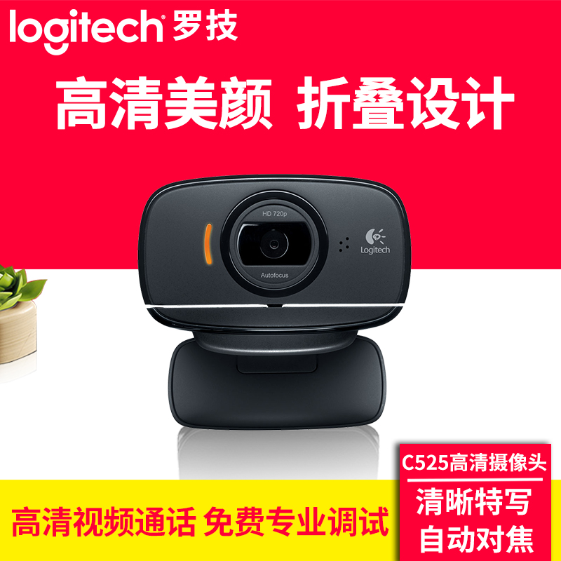 Logitech C525 Camera HD Beauty Anchor Network Camera Foldable C270/C310 Upgraded Edition