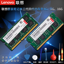 Lenovo Lenovo Memory DDR4 3 2400 2666 3rd Generation 4G 8G 16G Laptop Computer Memory DDR3 1600 Speed Up Upgrade Race Chicken Dual Channel Memory
