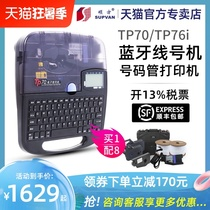 Suofang line number machine TP70 line number printer Number tube coding machine Sleeve printer tp76i with computer Bluetooth number tube sleeve Pipeline number tube coding machine Label printer