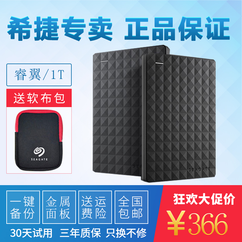 Seagate Expansion New Core Wing Mobile Hard Disk 1TB Seagate Mobile Disk 1tb Hard Drive