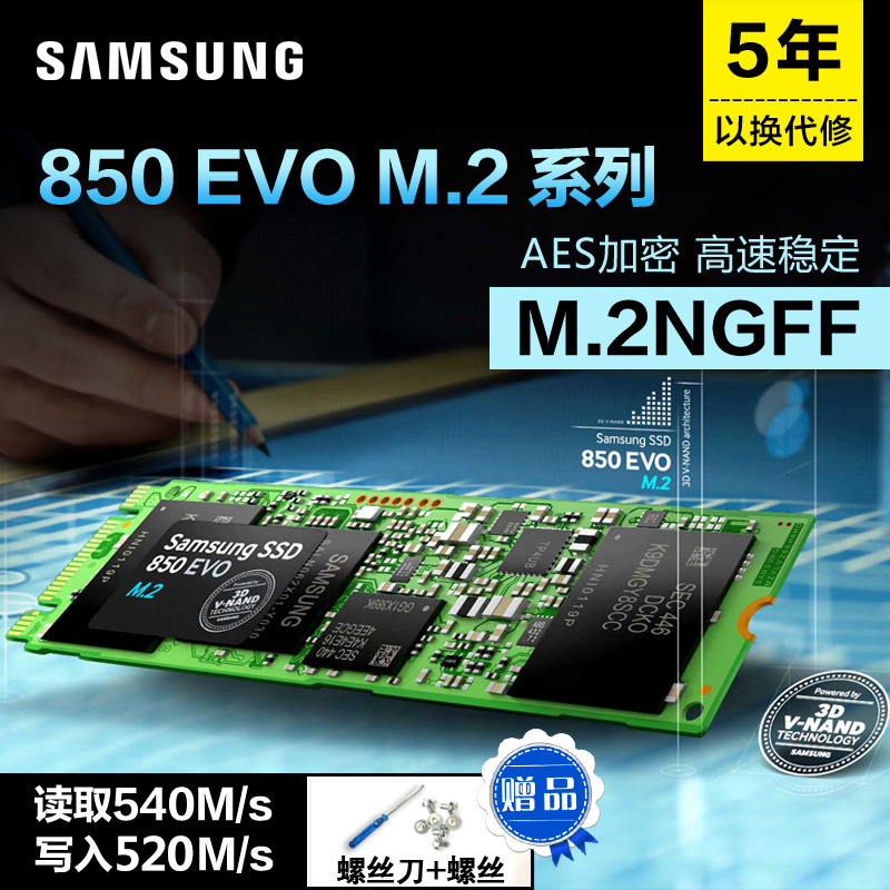 [The goods stop production and no stock]Samsung/Samsung MZ-N5E250BW 850EVO M.2 250g SSD NGFF SSD