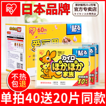 IRIS Japan warm paste baby paste spontaneous hot knee joint warm-up womens palace cold conditioning winter warm-up hot pack