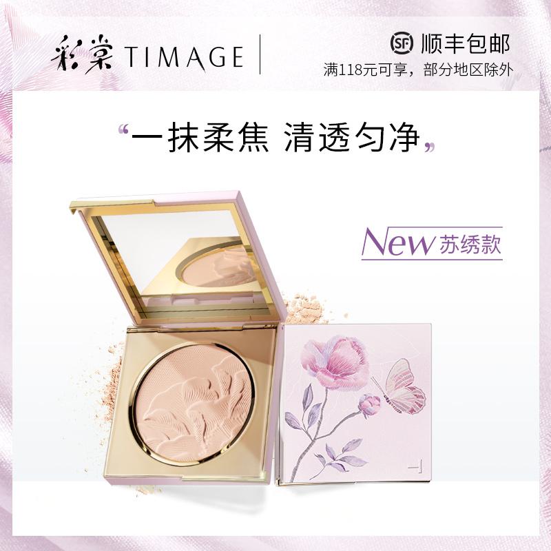 TIMAGE color soft scorched honey powder cake makeup control oil long-lasting waterproof concealer powder cookie powder makeup oil