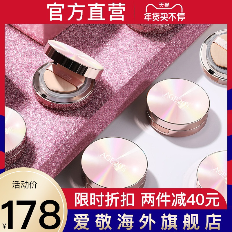 Air conditioner BB Cream flagship store flagship age20s all-purpose new Concealer moisturizing oil control durable Foundation