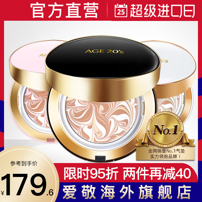 Aijing Air Cushion Flagship Shop official flagship BB Frost CC Frost 20s concealed flaws, moisturized, oil-controlled, durable without makeup