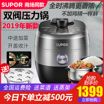 Supor SY-50HC6Q fresh breath pressure cooker IH high pressure rice cooker 5L ball kettle Home smart 3-4-6 people