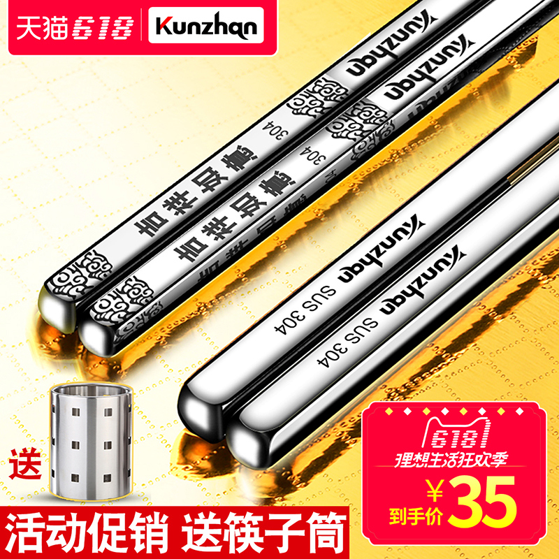 Kunzhan 304 Stainless Steel Chopsticks Household Anti-skid Iron Fast Set in Germany