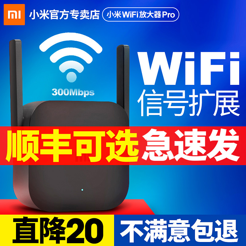 Shunfeng optional millet WiFi amplifier Pro wireless enhanced WiFi signal relay reception expand home routing strengthen wireless network bridging