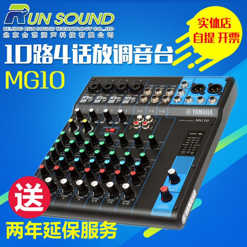 Yamaha/Yamaha MG10 10-channel analog sound mixing console Send an extended warranty for 2 years Teaching Video